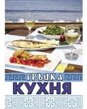 Гръцка кухня (Хомо Хутурус) -1