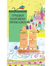 Златни детски книги 76: Гръцки народни приказки (твърди корици)