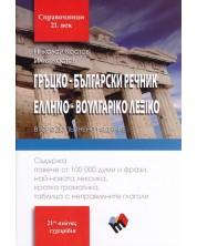 Гръцко-български речник. Второ допълнено издание (Труд)