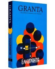 Granta България 5: Емигранта