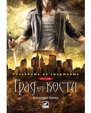 Град от кости (Реликвите на смъртните 1)