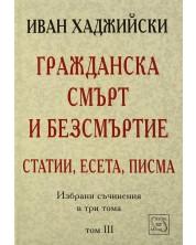 Гражданска смърт и безсмъртие - статии, есета, писма (Избрани съчинения в три тома - том 3) -1