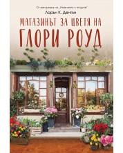 Магазинът за цветя на Глори Роуд -1
