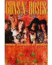 Guns N Roses -1