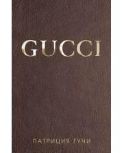 Gucci (твърди корици)