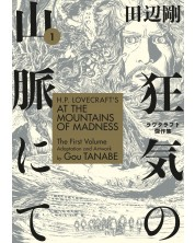 H.P. Lovecraft's At the Mountains of Madness, Vol. 1 (Manga)