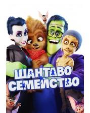 Шантаво семейство (DVD)