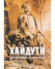 Хайдути. Български войводи до края на XIX век -1