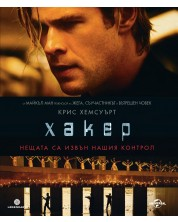 Хакер (Blu-Ray)