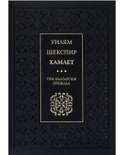 hamlet-tri-balgarski-prevoda