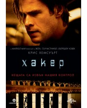 Хакер (DVD)