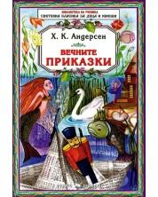 Библиотека за ученика: Ханс Кристиан Андерсен. Вечните приказки (Скорпио)