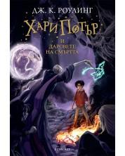 Хари Потър и Даровете на Смъртта -1