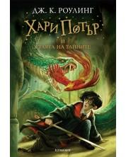 Хари Потър и Стаята на тайните -1