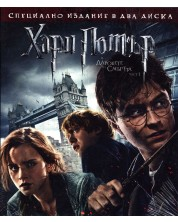 Хари Потър и Даровете на смъртта: Част 1 (Blu-Ray)