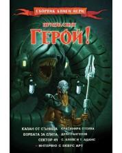 Призвание Герой 8: Сборник книги-игри