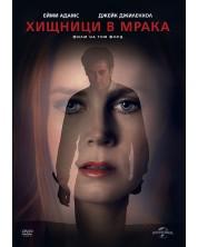 Хищници в мрака (DVD)