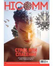 HiComm Пролет 2020: Списание за нови технологии и комуникации - брой 215