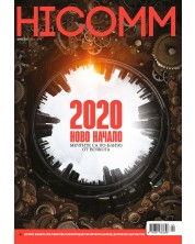 HiComm Зима 2019: Списание за нови технологии и комуникации – брой 214 -1