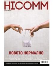 HiComm Лято 2020: Списание за нови технологии и комуникации - брой 216 -1