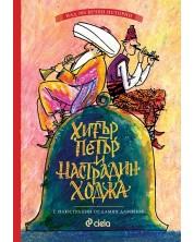 Хитър Петър и Настрадин Ходжа (твърди корици) -1