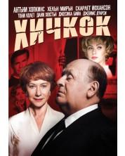 Хичкок (DVD) -1