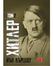Хитлер – том 2 -1