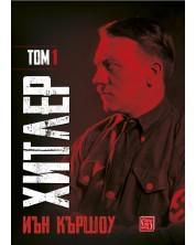 Хитлер – том 1 -1