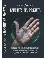 Тайните на ръката -1