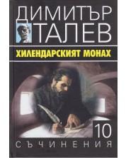 Хилендарският монах (Съчинения в 15 тома - Т.10) - твърди корици