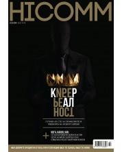 HiComm Есен 2019: Списание за нови технологии и комуникации - брой 213 -1
