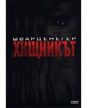 Хищникът (DVD)