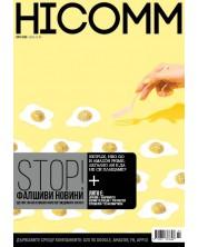 HiComm Лято 2019: Списание за нови технологии и комуникации - брой 212 -1