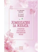 Хомеопатия за жената -1