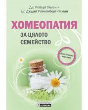 Хомеопатия за цялото семейство (практически наръчник)