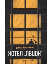 """Хотел """"Авион"""" -1"""