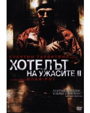 Хотелът на ужасите 2 (DVD)