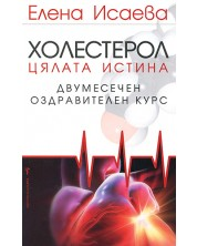 Холестерол: двумесечен оздравителен курс
