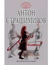 Хоро (Антон Страшимиров) -1
