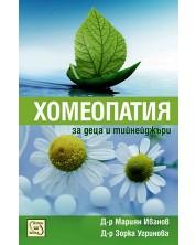 Хомеопатия за деца и тийнейджъри -1
