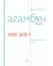 Homo sacer 2: Извънредното положение. Stasis -1