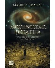 Холографската вселена (твърда корица) -1