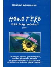 Homo Fero - какво вижда любовта? -1