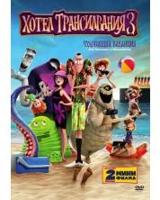 Хотел Трансилвания 3: Чудовищна ваканция (DVD) -1