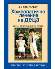 homeopatichno-lechenie-na-deca