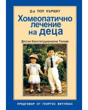 Хомеопатично лечение на деца -1