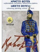 Христо Ботев – оцветяване, рисуване, любопитни факти / Hristo Botev colouring, painting, curious facts