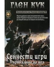 Хрониките на Черния отряд IV: Сенчести игри