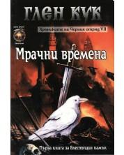 Хрониките на Черния отряд VII: Мрачни времена