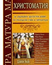hristomatiya-za-darzhaven-zrelosten-izpit-po-balgarski-ezik-i-literatura-damyan-yakov